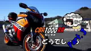 【ゆっくりと行く!!】CBR1000RRどうでしょ