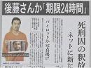 【対テロ】イスラム国から新たな要求、日本政府はどう動く?[...