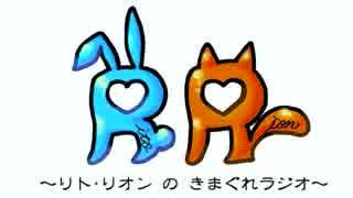 リト・リオンのきまぐれラジオ 【26回