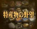 【信長の野望・革新PK】 特産物の野望 第十三話 H264版