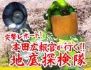PS4『地球防衛軍4.1』2nd PV 突撃レポート!巣穴潜入ライブ中継