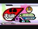 スマブラ神社 for 3DS ver 1.0.1.WiiU