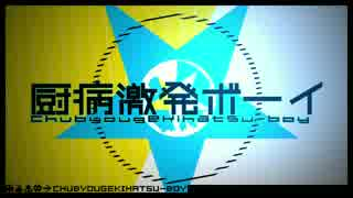 【歌ってみた】厨病激発ボーイ【Souといすぼくろ】 thumbnail