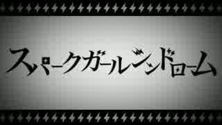 【LIVE】 スパークガールシンドローム 歌