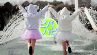 【ねこわかめ&あいしあ】ビバハピ踊ってみた【鈴カステラ】