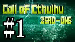 【クトゥルフ神話TRPG】ZERO-ONE#1【奇卓