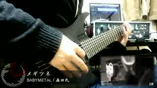 【BABYMETAL】メギツネ 弾いてみた【森田