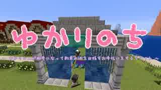 【Minecraft】 ゆかりのち 13日目 【ゆか