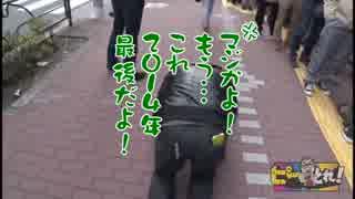 ピーとれ!♯06(前編)