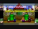 【マリオパーティ3】ハイテンション4人ゆっくり実況-ジリジリ砂漠part1