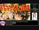 2ちゃんねらーが選ぶエロマンガ大賞2014