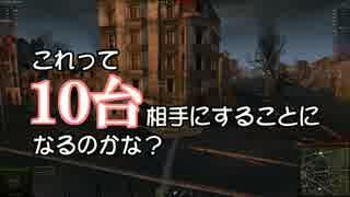 【WoT】 方向音痴のワールドオブタンクス Part17 【ゆっくり実況】