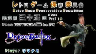 【RGPC】ドラゴンバスター 実況プレイ P