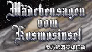 東方銀河英雄伝説 第3話「五月の新政府」