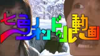 ( 0w0)<七色のオンドゥル動画【合作】