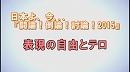 1/3【討論!】表現の自由とテロ[桜H27/1/31]