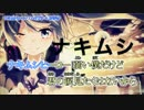 【ニコカラ】ナキムシヒーロー【off_v】