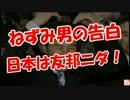 【ねずみ男の告白】 日本は友邦ニダ!