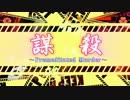 【対ランカー戦】謀将愉悦ゼミナール その4【正二位D】