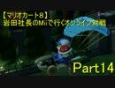 【マリオカート8】岩田社長Miiで行くオンライン対戦part14【桃+フレ戦】