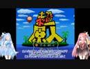 【超原人】琴葉姉妹のレトロゲーム探訪Ⅱ【琴葉姉妹実況】