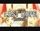 LAST HOPE/mozell ざくざくアクターズ シノブの世界BGM