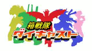 【PSO2】箱戦隊ダイキャスト 第XXX話 恐怖!電脳フレンド作戦【特撮】
