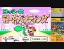 ヨッシーのロードハンティング スペシャルステージ【part.1】