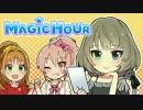 アイドルマスター シンデレラガールズ サイドストーリー MAGIC HOUR #4