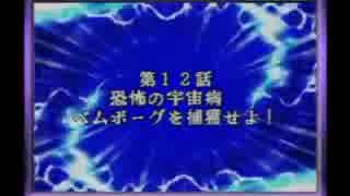 【プレイ動画?】スパロボD ストーリー中心編集版 Part12