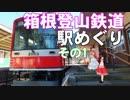 ゆかれいむで箱根登山鉄道駅めぐり~その1~