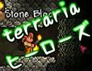 【terrariaヒーローズ】ハードコア&制限プレイ!(実況)part62