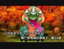 【EXPERT実況】にわかボウケンシャーが行く 新・世界樹の迷宮2【第24話】