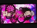 【ニコカラ】戯曲とデフォルメ都市 -6【on