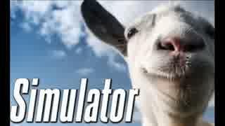 狂気のヤギが暴れるゲームを四人実況プレイ! thumbnail