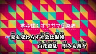 【ニコカラ】革命性:オウサマ伝染病≪on