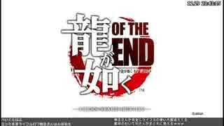 龍が如く OF THE ENDを実況プレイ Part1