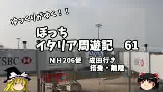 【ゆっくり】イタリア周遊記61 成田行き 搭乗・離陸編