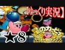 【ゆっくり実況】星のカービィスーパーデラックスを超攻略! ★8