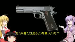 [World of Guns Gun Disassembly]ガンスミ