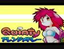 【Quinty】クインティ・アレンジメドレー【Mendel Palace】