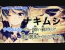 【ニコカラ】ナキムシヒーロー【on_v】