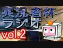 実況者杯ラジオWC【Vol.2】ゲスト:Σさん/フクツさん