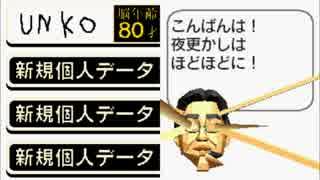バグるんDS5