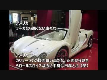 『海外の反応 光岡自動車について』のサムネイル