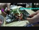 20150203 暗黒放送 暗黒恵方巻を作って食うぞ放送 2/3