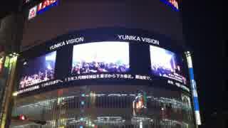 和楽器バンドのライブ映像がユニカビジョ