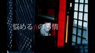 【初音ミク】悩めるAの事情【オリジナル】