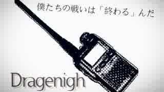 【歌ってみた】ドラゲナイ-DragonNight-/LowFat【アレンジしてみた】