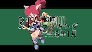 RTA動画ランキング 2015年01月